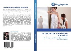 29 Geheimtipps eines Schneidermeisters